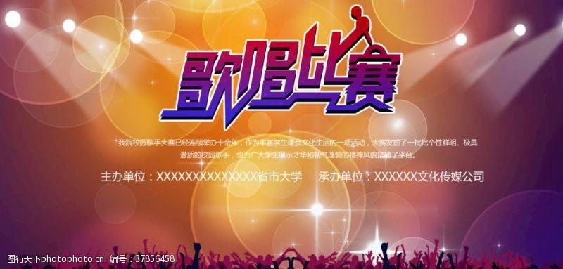 选秀海报炫酷歌唱比赛舞台背景展板
