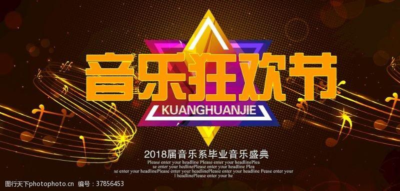 选秀海报炫酷音乐狂欢节全民嗨起活动背景