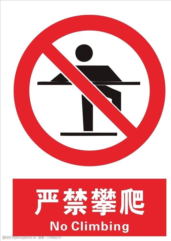 标示严禁攀爬