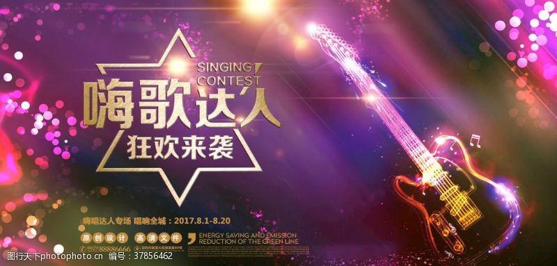 选秀海报音乐歌曲比赛晚会舞台背景