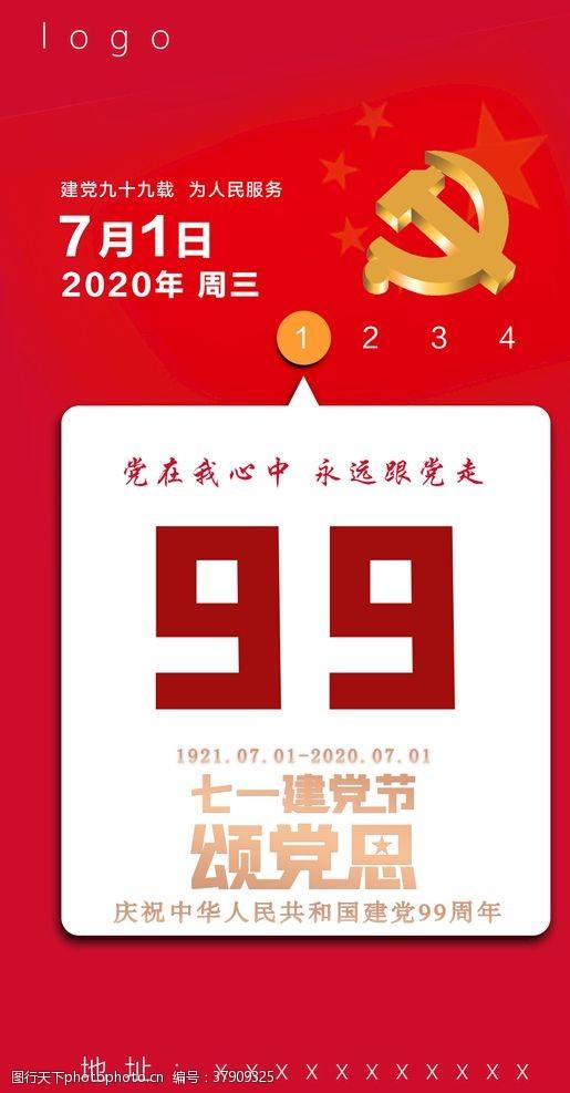中国共产党建党节七一