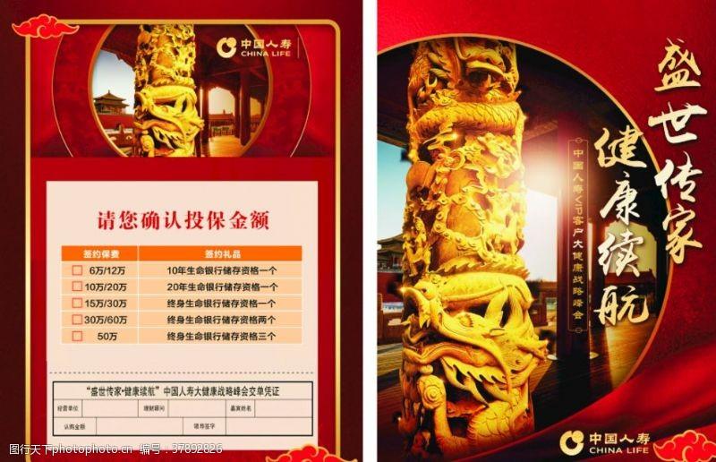 中国人寿彩页