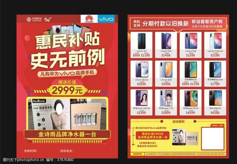 以旧换新中国移动宣传单