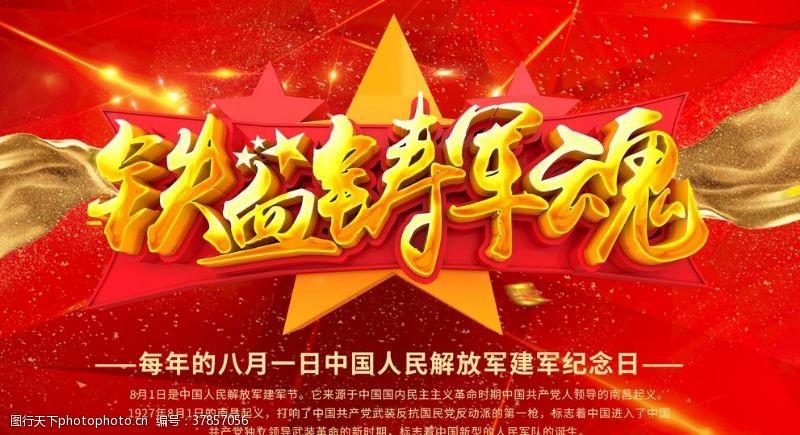 中国梦铸军魂