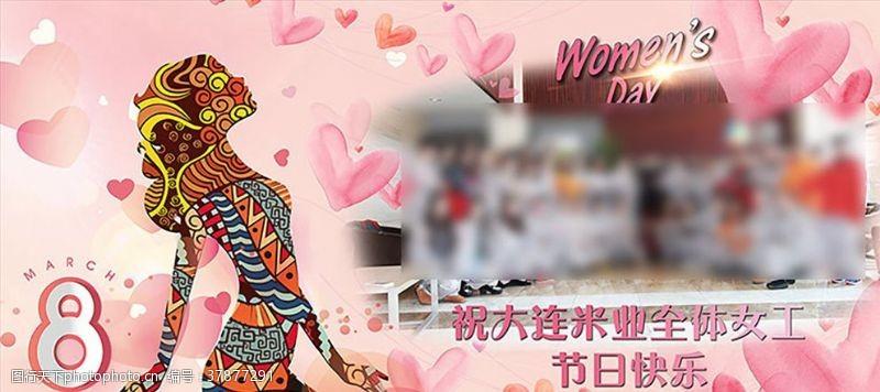 美女38女神节海报