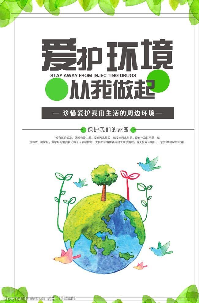 地球日爱护环境