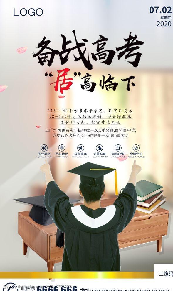 輔導班備戰高考高考海報