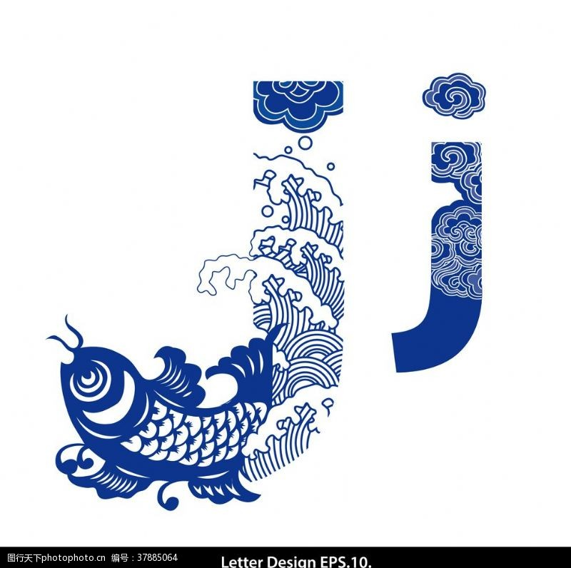 插画创意青花瓷英文字母