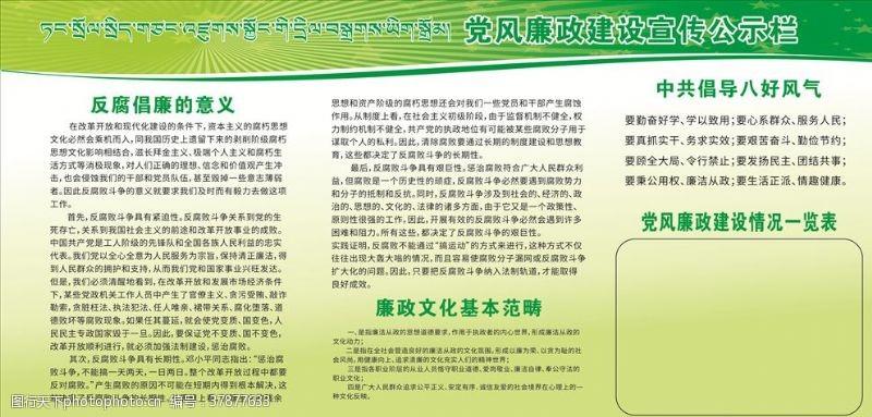 党建文化党风廉政标题藏文