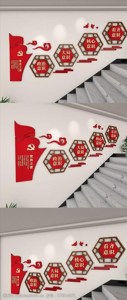 党建文化党建楼梯