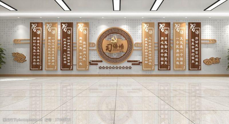 党委党建文化形象墙—语录