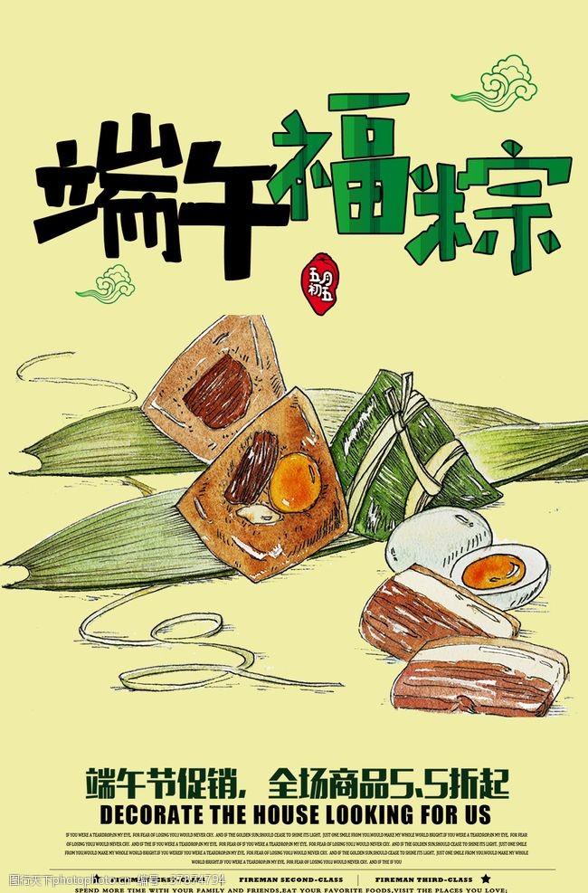 粽子端午节