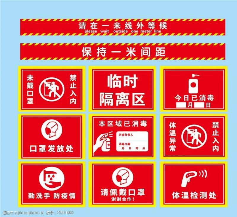 防疫标示牌展示牌
