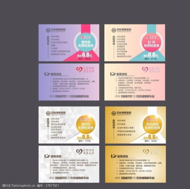 妇科体检优惠健康医疗卡