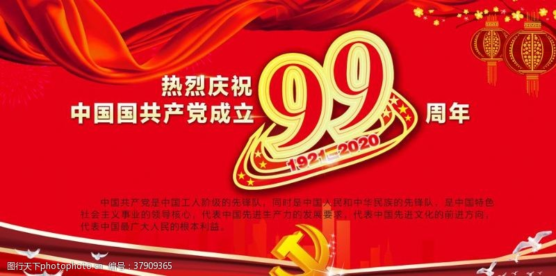 共产党成立99周年