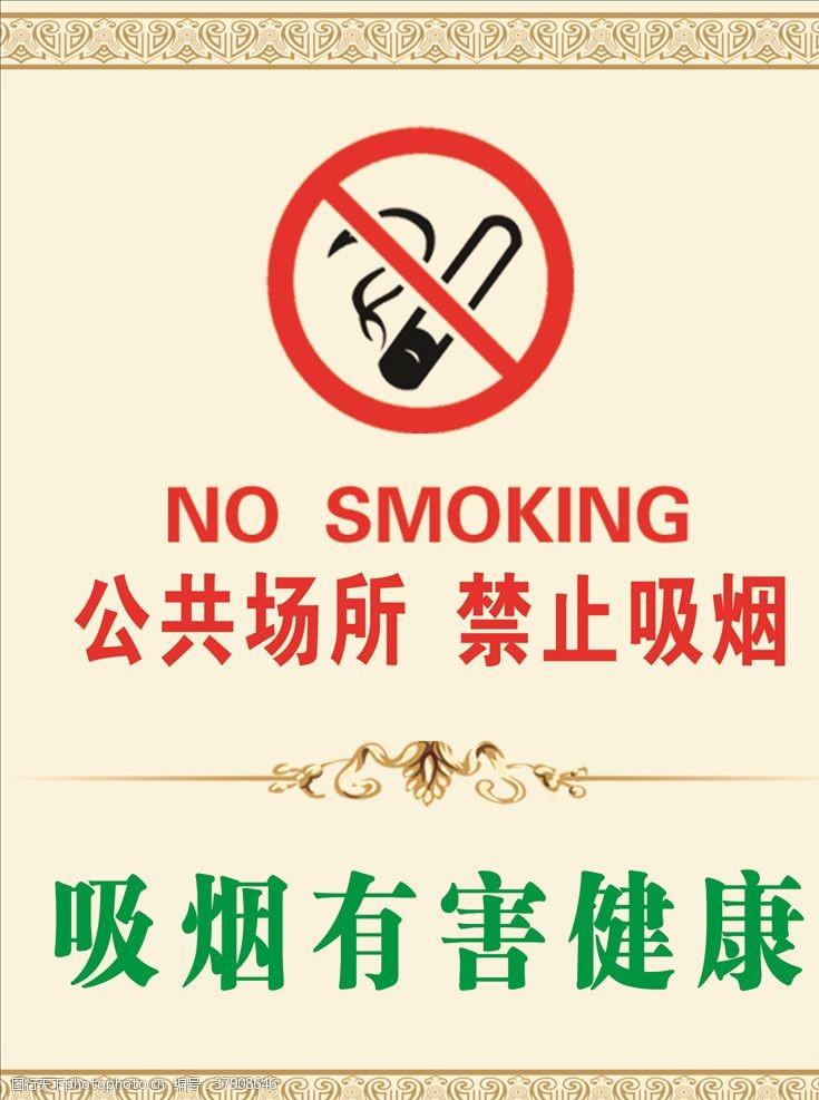 标示公共场所禁止吸烟