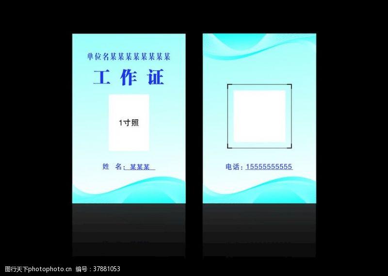 名片卡片工作证工作证设计工作证模板