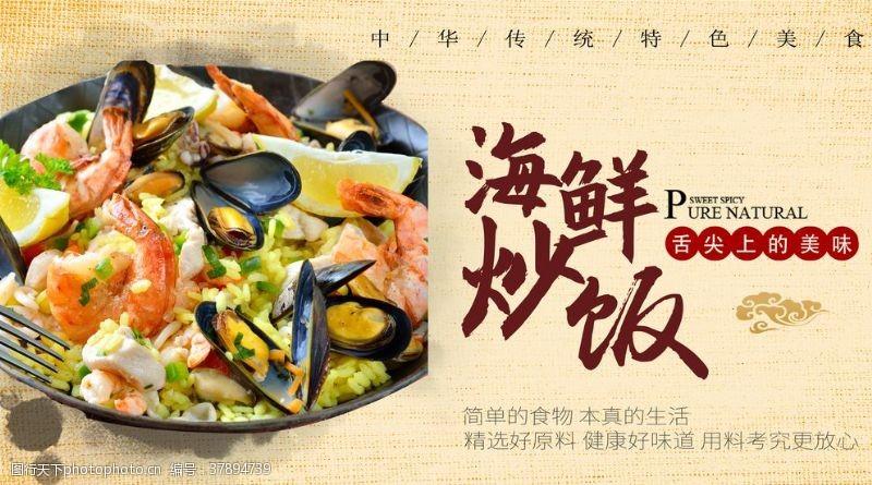 贝类海鲜海鲜炒饭