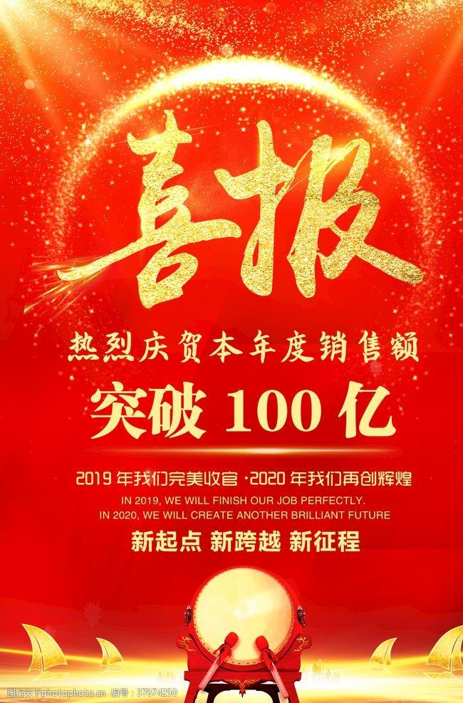 618战报红色大气企业喜报宣传海报