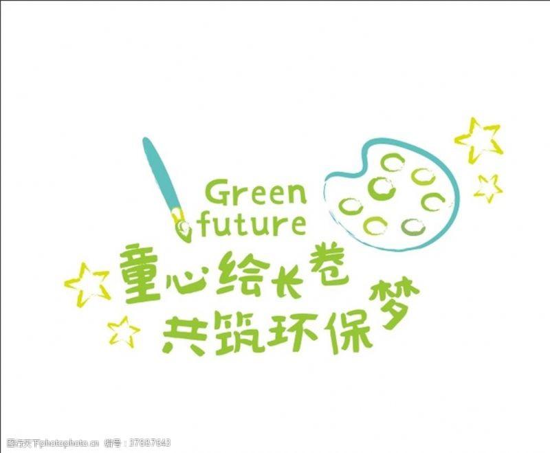 vi环保绘画标识