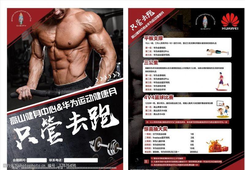 美女健身中心活动单页