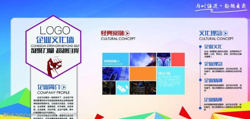 企业背景墙简约立体企业公司文化墙展板