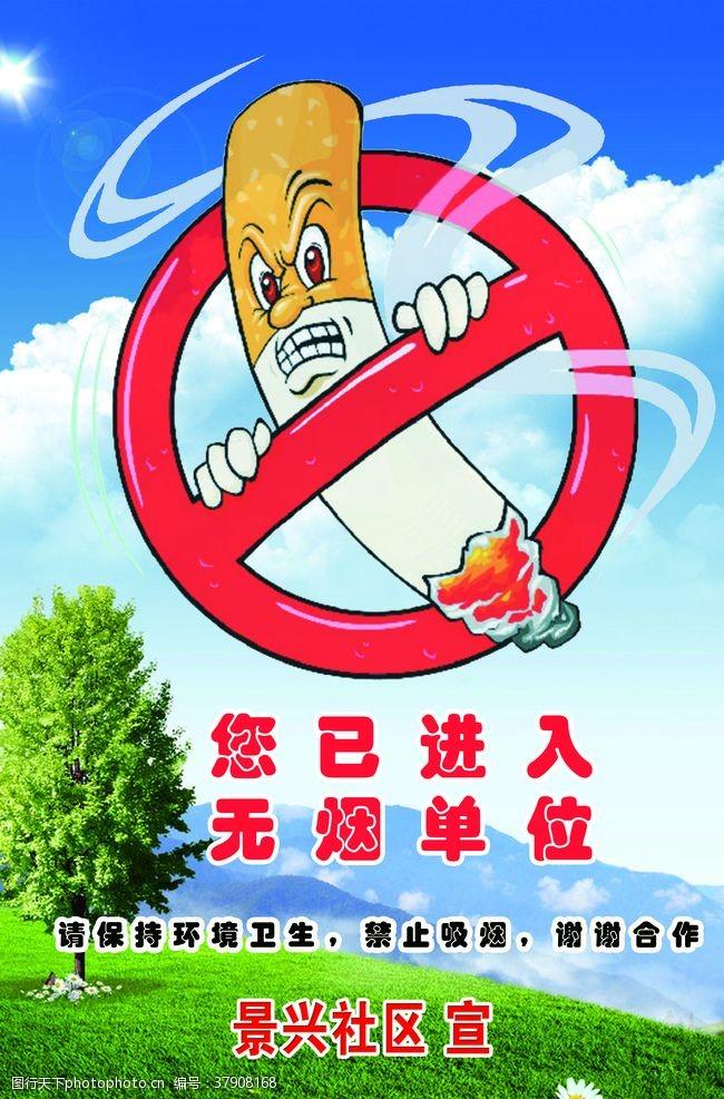 蓝天草地禁止吸烟