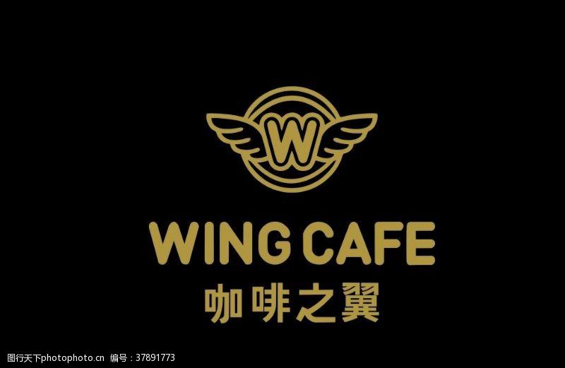 网咖设计咖啡之翼标志高清
