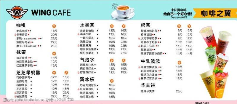 时尚咖啡之翼菜单