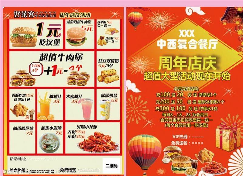 彩页快餐美食店周年店庆宣传单页