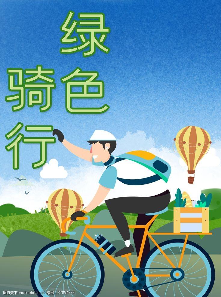 梦想青春绿色骑行
