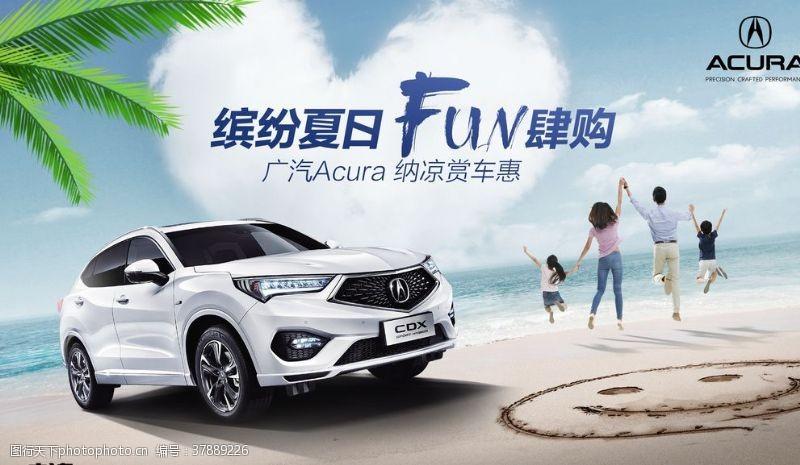 时尚讴歌夏季汽车活动海报KV