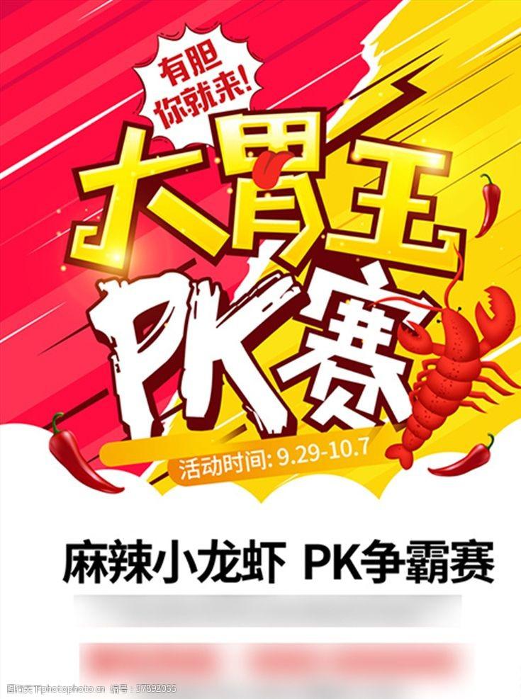 艺术字pk赛
