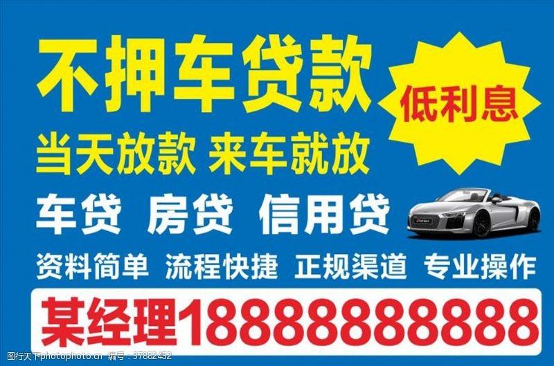 汽车贷款海报贴纸
