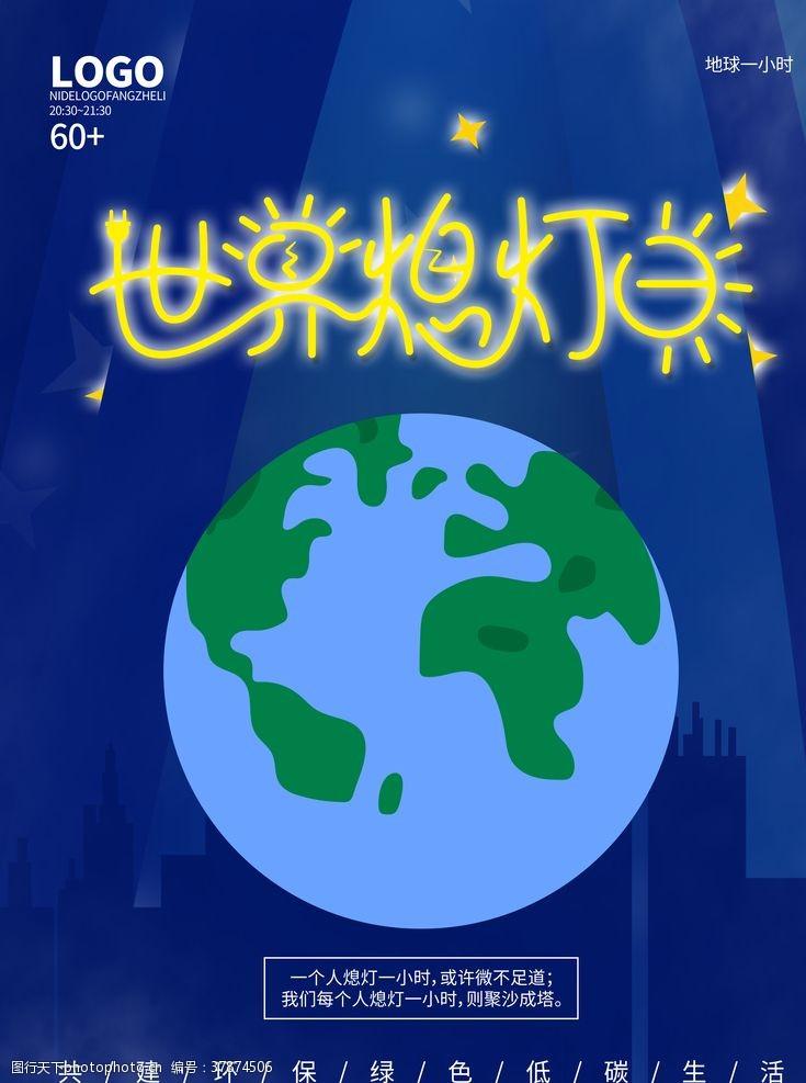 地球日世界熄灯日