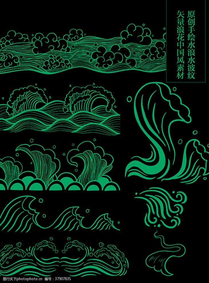 欧式矢量浪花手绘水浪水波纹中国风