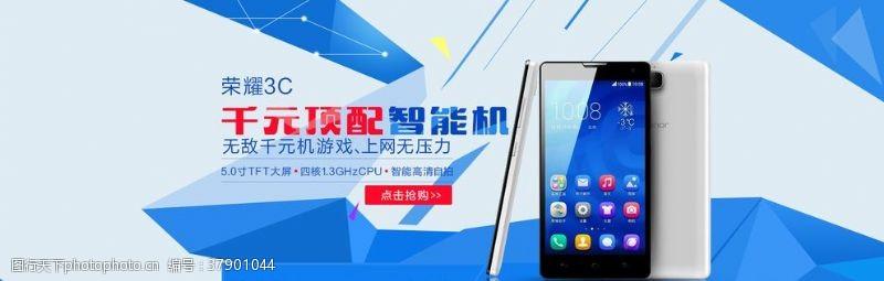 手机banner手机网页banner图