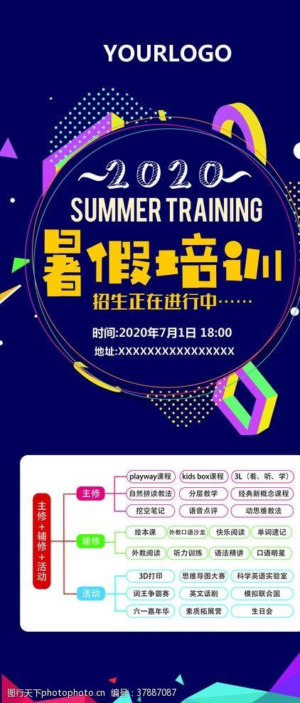英语暑假培训