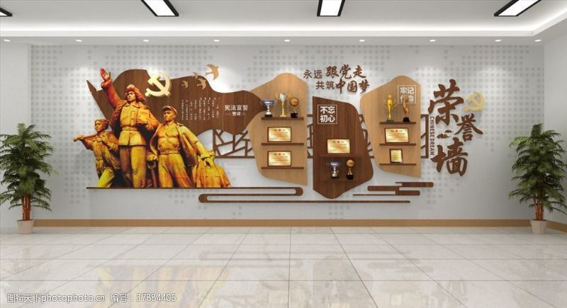 中式木质党建文化形象墙