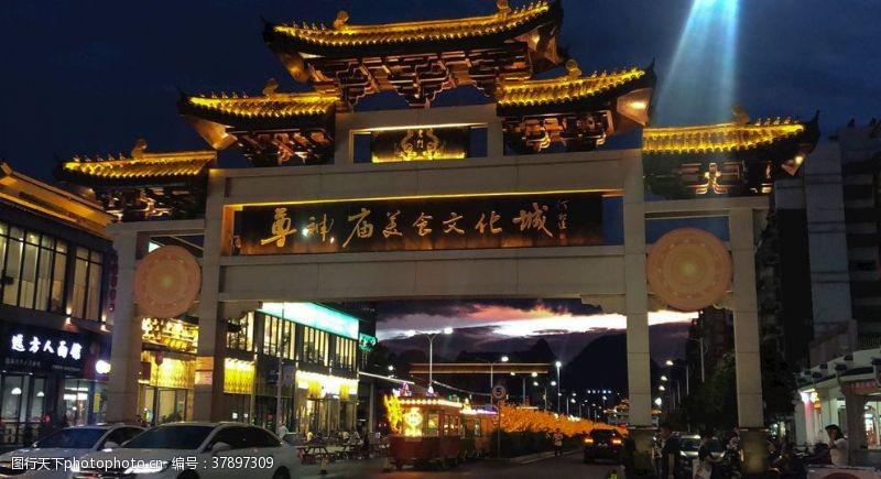 尊神庙美食文化城