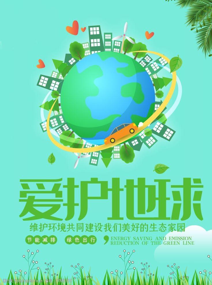 地球日爱护地球