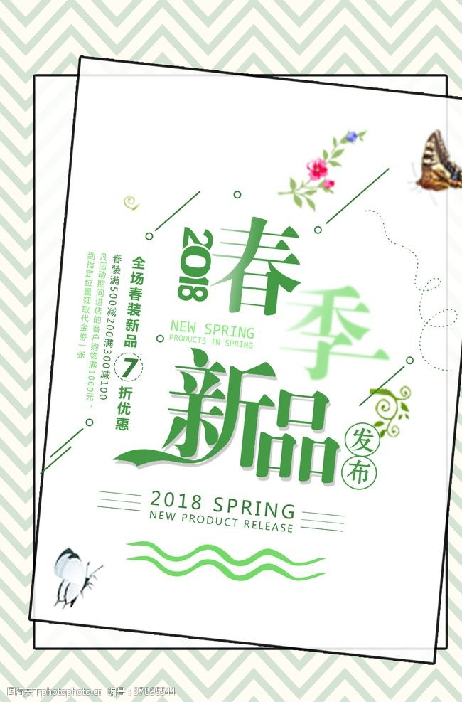 春季女装促销春季新品