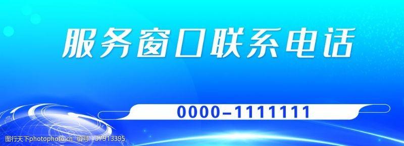 网站标签服务电话蓝色背景