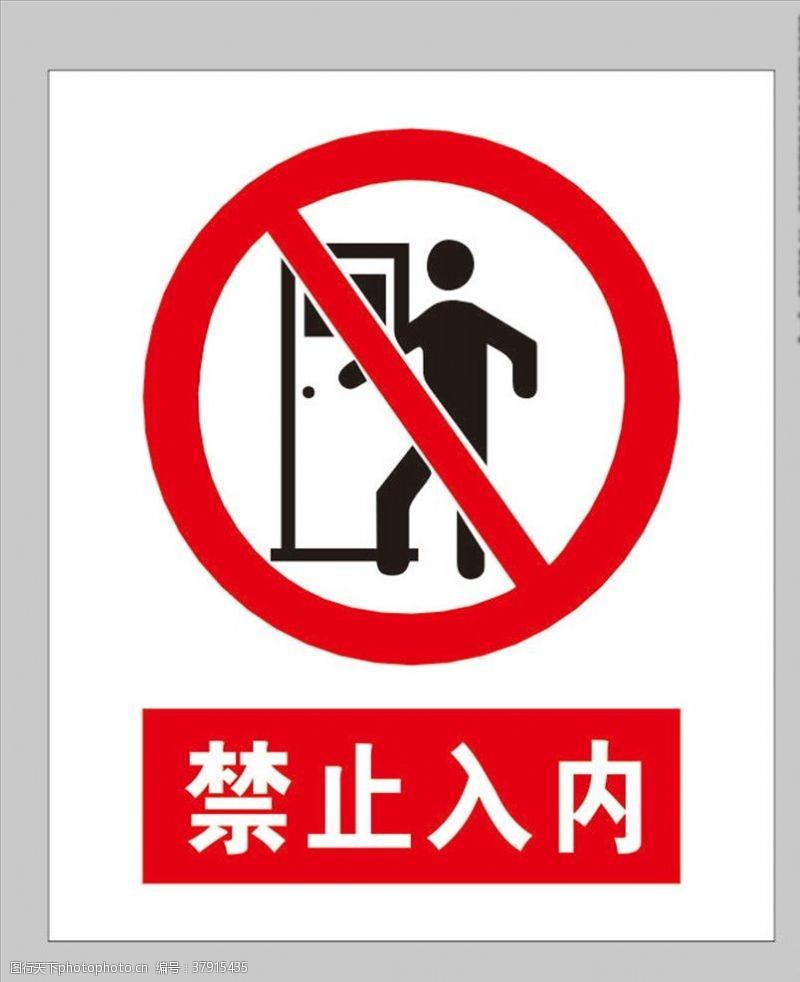 禁止标志禁止入内