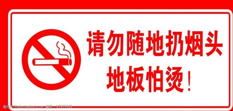地板禁止吸烟请勿随地扔烟头