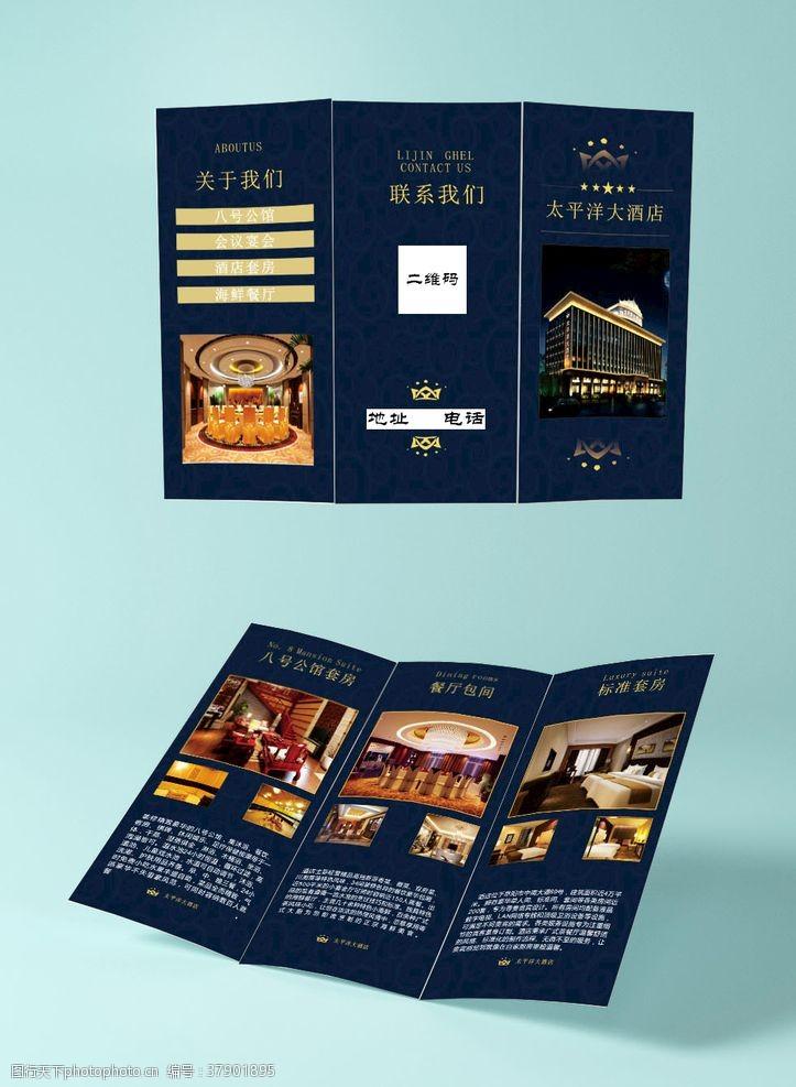 折页模版酒店三折页