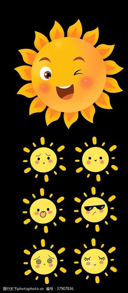 贴纸卡通手绘太阳矢量太阳高品质