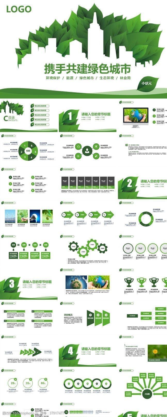 地球日绿色环保PPT