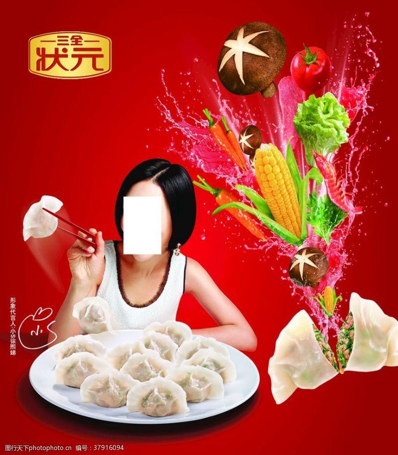 展架美食海报