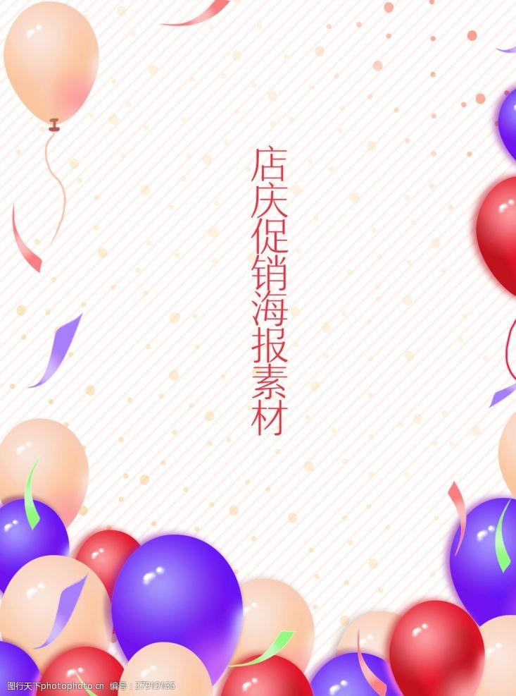 梦想气球促销店庆海报素材高品质